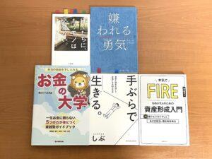 私が所有している紙の本5冊